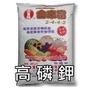 【全館790免運】金來富開花配方有機質肥料-20公斤裝