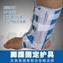 ๑腳腕關節固定帶支具護具 腳踝骨折石膏夾板護踝腳跟