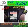 安卓版 lexus is250 is200 觸控螢幕 導航 倒車 汽車音響 音響 數位電視 Android 安卓機 is