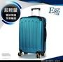 行李箱推薦 輕量旅行箱/拉桿箱/硬箱 霧面防刮 28吋 國際TSA海關鎖 E86 雙排靜音剎車輪 防撞護角