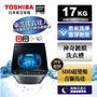 TOSHIBA東芝鍍膜變頻17公斤洗衣機(AW-DMUH17WAG)