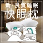日本樂天銷售第一 AS快眠枕  枕頭。銷售破40萬顆-日本必買 日本樂天代購 (5880*0.8)