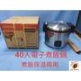 全新品(快速到貨) WISE 40人份電子煮飯鍋 (電壓110V) 煮飯&保溫 保固一年