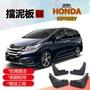 Honda本田 Odyssey 【日規】奧德賽 三四五代 汽車擋泥板 轎車擋沙板 擋土板 輪框擋板 送安裝工具 防護改裝