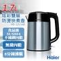 【海爾Haier】1.7L炫彩雙層防燙快煮壺 HB-3251AB