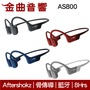 Aftershokz AS800 四色可選 骨傳導 AEROPEX 藍牙 運動 耳機 | 金曲音響