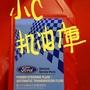 kuga1.5 1.6 2.0汽油版變速箱油 FOCUS1.5 變速箱油 PSFLVFC01AA (小C機油庫)