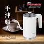 【THOMSON】溫度檢知咖啡手沖壺(TM-SAK33)