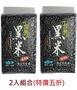台灣黑米/黑米/台灣正宗黑米/黑糙米/600g*2包入--5折特價