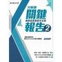 分析師關鍵報告2:張林忠教你程式交易(二手書)