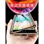 ~【雙面玻璃】三代全包萬磁王蘋果X手機殼IPhone Xs Max翻蓋S8三星S9磁吸S10透明8plus網紅殼Xr潮牌