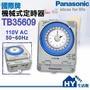 國際牌 TB35系列TB35609 自動定時器 110V (計時器) 24小時定時開關。廣告招牌、電熱水器專用【TB-35609K 改新型號為 TB-35609N】