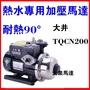 @大眾馬達~大井TQCN200熱水專用馬達、加壓馬達、電子加壓機、高效能馬達、低噪音。