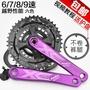 山地自行車方孔牙盤21速9 27速24鏈輪鋁合金曲柄中軸套裝配件齒盤