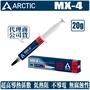 ARCTIC MX-4 散熱膏 導熱膏 MX4 20g裝
