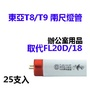(東亞)T8/T9傳統2尺三波長燈管18W (取代FL20D/18)25入裝