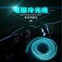 🔷軟妹子的小鋪🔷熱賣🔥現貨-汽車LED裝飾燈 氣氛燈 EL冷光線 帶邊 冷光片車內氛圍燈改裝 裝飾條燈 汽車裝飾
