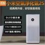 (萬貨行)團購3400元含運 台灣保固 小米空氣淨化器2S 小米空氣清淨機 小米空氣淨化器max