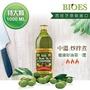 【囍瑞BIOES】冷壓特級100%純橄欖油(1000ml )