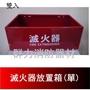 ☼群力消防器材☼ 滅火器放置盒 鐵製 雙入 滅火器放置箱 【滿$3000元免運費、滿額贈好禮】