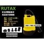 【雙11限定】【RUTAX】RUTAX 正台製 1/6HP 沉水馬達 沈水馬達 沉水泵浦 沉水幫浦 抽水機 抽水馬達 水龜 園