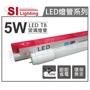 旭光 LED T8 5W 6000K 白光 1尺 全電壓 日光燈管_ SI520065