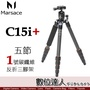 【新版】Marsace 瑪瑟士 C15i plus C15i+ 碳纖維反折三腳架/攜帶型 輕量首選 低角度 / 數位達人