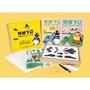 中村開己企鵝炸彈和紙機關,2本書18個紙玩具