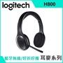 現貨-羅技 無線耳機麥克風 H800
