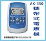 AK-350攜帶式電療機