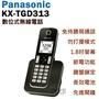 【贈送羽毛電容筆】【台灣松下原廠公司貨】Panasonic國際牌 KX-TGD313 中文顯示 DECT數位無線電話