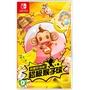 【10/31發售 台灣公司貨】任天堂NS Switch 現嚐好滋味!超級猴子球 –中文版