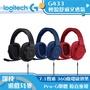 [台灣公司貨] 羅技 G433 Logitech 7.1 聲道環繞音效有線遊戲耳機麥克風 XBOX PS4 高音質全兼容