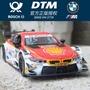 hut BMW M4  DTM 2017奧古斯托·法夫斯1:32比例賽車模型玩具  壓鑄車模仿  世界拉力賽車