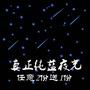 現貨❤墻貼裝飾貼自粘永久發光藍色夜光星星貼紙 星星夜光貼墻貼 墻壁裝飾熒光貼