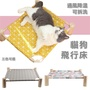 【限時5折】簡約風松木寵物行軍床 寵物床飛行床 透氣床 行軍床 寵物睡窩 架高床