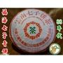 【松竹梅茶行普洱茶】88年代福海七子青餅樟香明朗茶氣強/福海茶廠