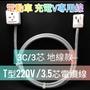 220V電動車充電線 延長線 地線款 3C 3芯電纜線 可接冷氣電源 220專用線