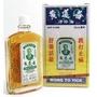 [7/1出貨]香港連線 黃道益活絡油