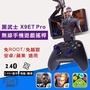 《3C任選三件9折》現貨送支架 飛智黑武士 X9ET Pro 遊戲手把 搖桿 傳說對決 蘋果免越獄 藍芽 (80-2936)