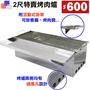 【特賣型 2尺(60cm) 不鏽鋼烤肉爐 香腸爐不銹鋼烤肉架桶子雞碳烤爐桶仔雞石板烤肉