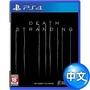 『預購』PS4 死亡擱淺 / 死亡之絆 (Death Stranding)–中英文鐵盒特別版