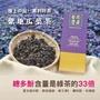 【台灣芯茶】紅地瓜葉茶(茶葉)- 無毒紅地瓜葉茶 / 冷泡熱飲皆可 / 無咖啡因茶