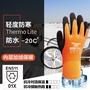 多給力 防寒防凍防水耐低溫手套冷藏冰柜冷庫實驗室勞保手套