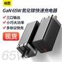 ⚡️倍思 65W GaN 氮化鎵 充電器⚡️可充Macbook筆電 💻 2C1A Type-C PD QC 閃充 蘋果