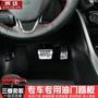 三菱改裝廣汽三菱Mitsubishi奕歌Eclipse Cross改裝專用油門踏板免打孔剎車油門踏板防滑腳踏板改裝