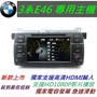 BMW e46 音響  320i DVD TV 含導航 倒車鏡頭 BMW主機 e46 DVD主機 325i