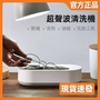 NEW!小米米家EraClean超聲波清洗機家用小型隱形眼鏡清洗器手錶彩妝清洗機