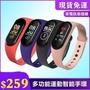 【現貨】M4智慧手環 多功能運動手環 智能手錶 高品質 鬧鐘 信息提醒 心率監測 防水M3電子手環 手錶 運動手環-現貨