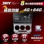 JHY 9吋極速戰神八核導航影音安卓主機-MAZDA5 05~09年專用-免費到府安裝